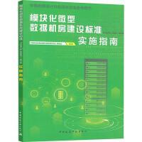 模块化微型数据机房建设标准 T/CECA 20001-2019 实施指南 中国建筑工业出版社