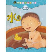 中国幼儿百科全书(0-3岁)--水