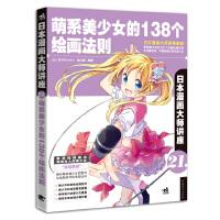 日本漫画大师讲座21――萌系美少女的138个绘画法则