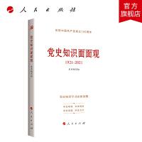 党史知识面面观 人民出版社 1921-2021党史知识学习