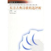 东方古典诗歌精选评析