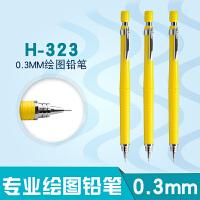 PILOT百乐自动铅笔0.3mm精细绘图活动铅笔H-323彩色笔杆不断芯