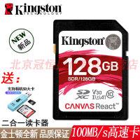 【送二合一读卡器】金士顿 A1 SD卡 128G 100MB/s 高速内存卡 128GB UHS-I U3 V30数码