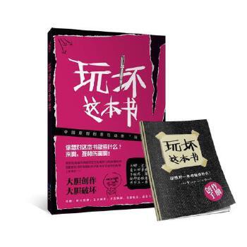 玩坏这本书 创意互动类玩具书 做了这本书原创中国版 艺术创作图书 解压发泄 何炅推荐同类书籍玩不坏的书抖音同款减压