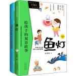 鱼灯(2册) 中国对外翻译出版公司