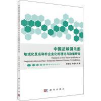 中国足球俱乐部地域化及名称非企业化的理论与政策研究 科学出版社