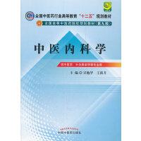 """中医内科学---全国中医药行业高等教育""""十二五""""规划教材(第九版)"""