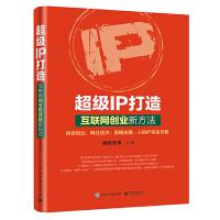 超级IP打造:互联网创业新方法(团购,请致电010-57993380)
