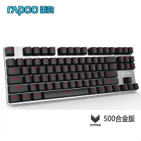 Rapoo雷柏V500机械游戏键盘 黑轴/青轴/茶轴/红轴机械键盘 游戏文字输入键盘 游戏区26键无冲突/87键铝合金
