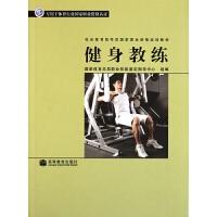 健身教练(社会体育指导员国家职业资格培训教材)
