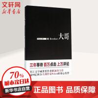 大哥上 上海人民美术出版社