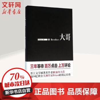 大哥上 上海人民美术出版社 【文轩正版图书】