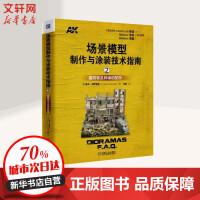 场景模型制作与涂装技术指南2:建筑物及其辅助配饰 机械工业出版社