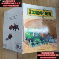 【二手旧书9成新】工程师麦克 去田地里看农用车9787556016815