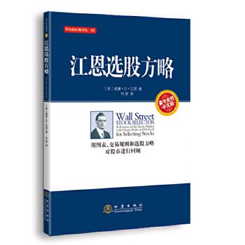 华尔街经典译丛:江恩选股方略:用图表、交易规则和选股方略对股市进行回顾 9787502840679