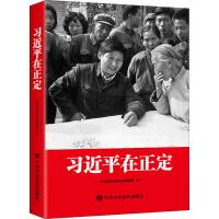 【新华正版】习近平在正定 中共中央党校出版社