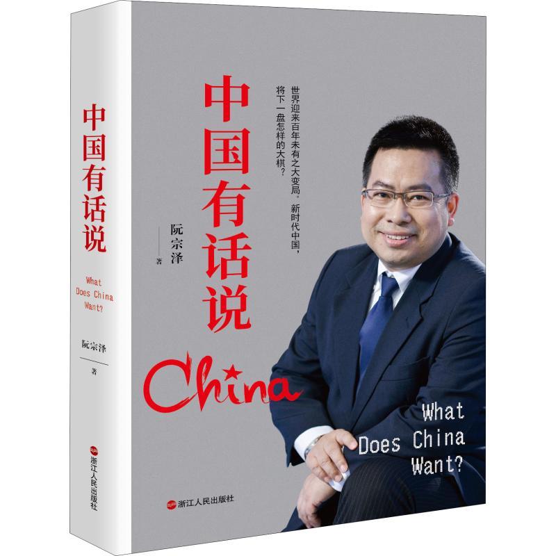 中国有话说 浙江人民出版社 【文轩正版图书】