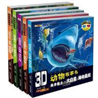 儿童3D动物故事书少儿图书3-6-9岁青少年百科全书动物世界书珍稀国宝*海洋猛士大白鲨丛林之王老虎森林勇士棕熊草原霸主