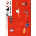 中国人要知道的文化常识 9787507420173