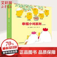 幸福小鸡系列(6册) 接力出版社