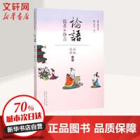 蔡志忠漫画彩版《论语》 山东人民出版社