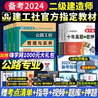 备考2022 二级建造师2021教材全套 公路 二建教材2021公路全套教材二建公路实务教材 二级建造师公路工程 二级建