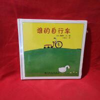 正版现货 谁的自行车 高��纯著 中国电力出版社 9787512301207