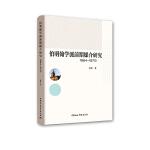 伯明翰学派前期媒介研究(1964-1979)