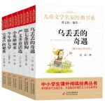 乌丢丢的奇遇 新版全6册 曹文轩推荐儿童文学名家经典书系4