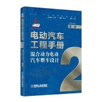 电动汽车工程手册 第二卷 混合动力电动汽车整车设计