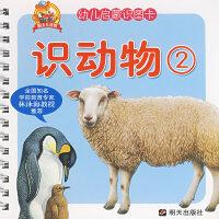 幼儿启蒙识图卡:识动物②