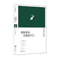 刘墉深情经典系列:把握我们有限的今生