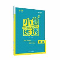 2018新版 理想树 67高考 小题练透 地理