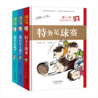 戴小桥和他的哥们儿・典藏版(3册)