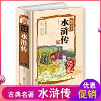 水浒传-四大名著系列 足本原著 无障碍绣像版 全本水浒传中国古典文学名著 16开精装 影响一生的中国经典 全新正版