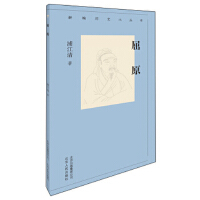 新编历史小丛书:屈原 9787530004333