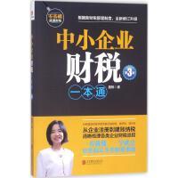 中小企业财税一本通(第3版) 北京联合出版公司