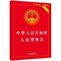 中华人民共和国人民警察法・实用版(2015版)