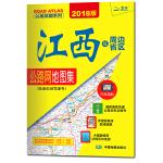 2018公路地图系列-江西及周边省区公路网地图集:赣浙��闽鄂湘粤