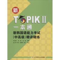 新TOPIK 2 一本通:新韩国语能力考试(中不错)精讲精炼 林从纲,张茜,孟丽 编著