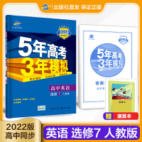 曲一线官方正品2022版53高中同步练习册拟选修7 英语 人教版 5年高考3年模拟教材同步训练册