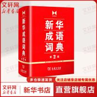 新华成语词典(第2版) 商务印书馆辞书研究中心 编