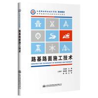 路基路面施工技术/王美宽 人民交通出版社股份有限公司
