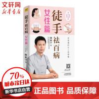 徒手祛百病(女性篇) 天津科学技术出版社