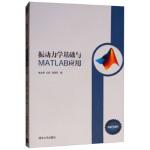 振动力学基础与MATLAB应用 9787302375708