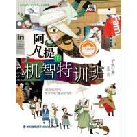 阿凡提的机智特训班――台湾儿童文学馆?子鱼说故事