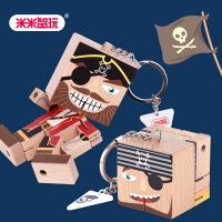 【2件5折】儿童早教多功能益智探索拆装解锁木制百变海盗魔方玩具