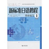 新标准日语教程同步训练・中级1