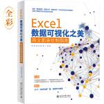 Excel数据可视化之美:商业图表绘制指南