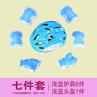 MG儿童轮滑头盔 滑板旱冰溜冰护具套装 骑自行车护具护膝护手腕